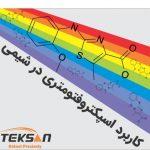 کاربرد اسپکتروفتومتری در شیمی